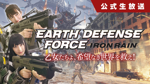 PS4『EARTH DEFENSE FORCE: IRON RAIN』発売直前SPの公式放送が4月5日21時より配信 画像