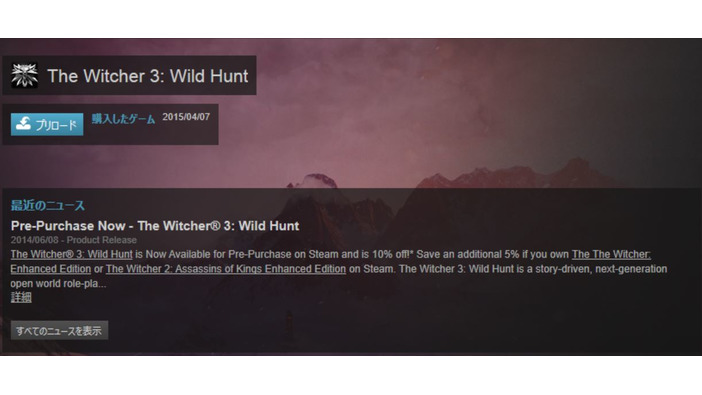 PC版『The Witcher 3: Wild Hunt』のプリロードがSteamとGOG.comで開始
