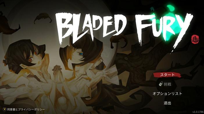 中華ゲーム見聞録:春秋戦国時代が舞台の爽快コンボACT『Bladed Fury』歴史と神話の融合した中華ファンタジー世界