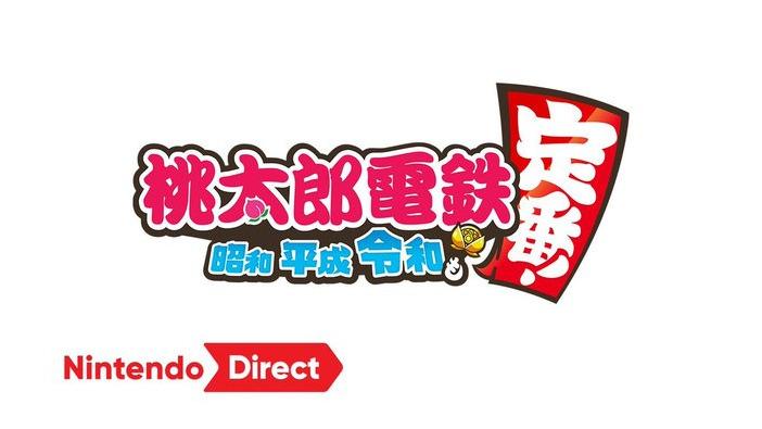 遂に新作!スイッチ版『桃太郎電鉄 ~昭和 平成 令和も定番!~』2020年発売決定!