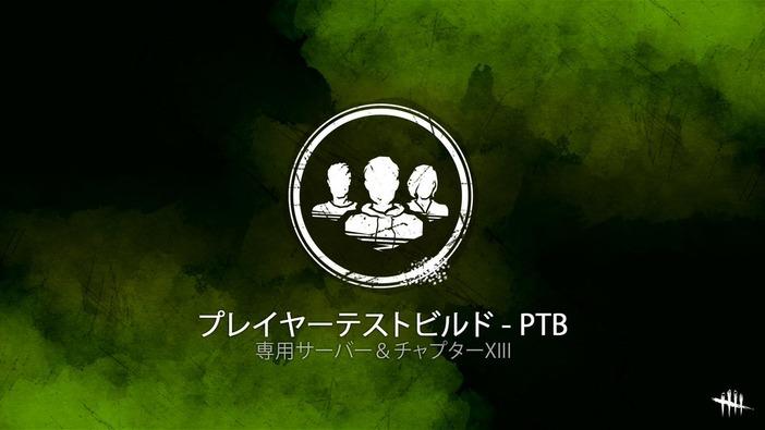『Dead by Daylight』「ストレンジャー・シングス」チャプターがPTBにて配信開始!