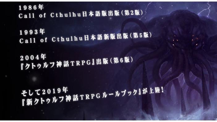 『新クトゥルフ神話TRPG ルールブック』12月20日発売決定!15年ぶりの全面改訂