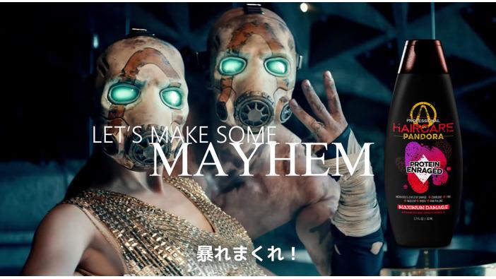 オシャレCMをもっとサイコーに!『ボーダーランズ3』公式パロディ映像3連発