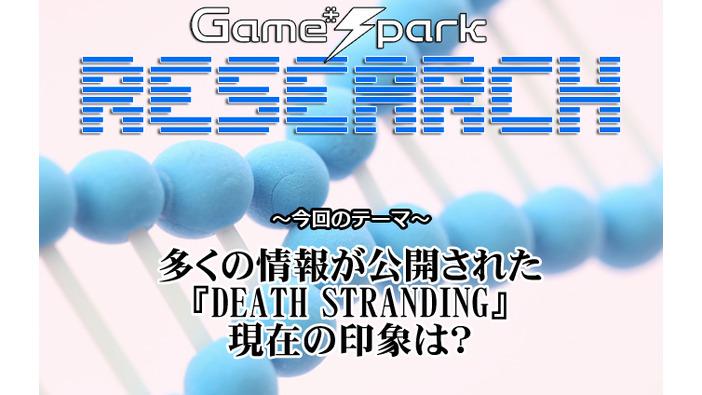 【リサーチ】『多くの情報が公開された『DEATH STRANDING』現在の印象は?』回答受付中!