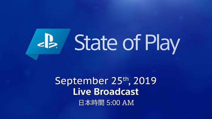 SIE公式番組「State of Play」第3回は9月25日午前5時スタート!新作やWWS作品新情報などが発表