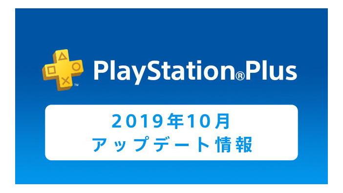 「PS Plus」10月の加入者限定アップデート情報が公開―『ラスアス』が100円で!フリープレイは『MLB19』『ABZU』