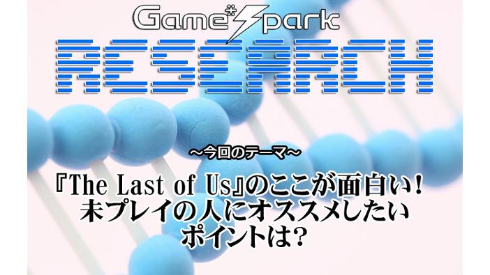 【リサーチ】『The Last of Usのここが面白い! 未プレイの人にオススメしたいポイントは?』回答受付中!