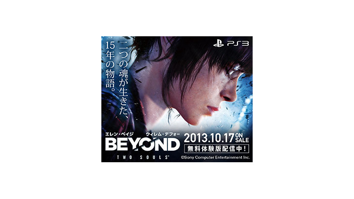 BEYOND:Two Souls