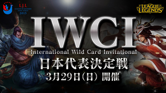 「League of Legends Japan League(LJL)」がRiot Games主催「IWCI」への出場権を獲得