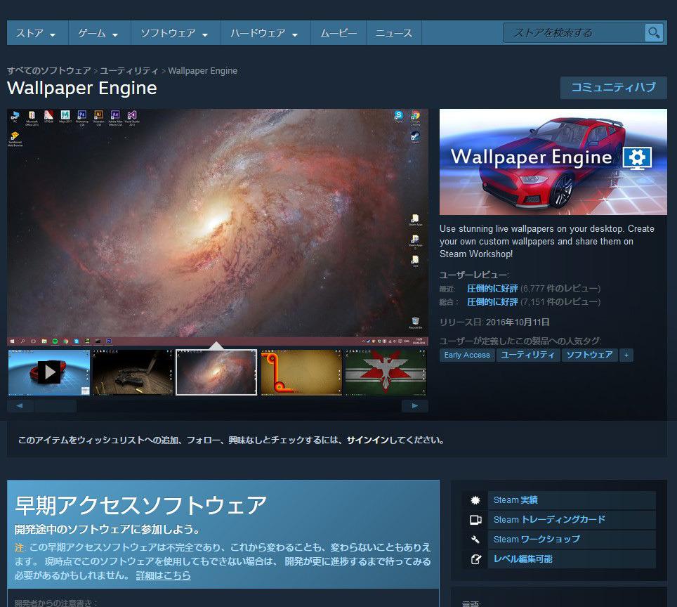 特集 Wallpaper Engine の使い方 Steamで人気の 動く壁紙 作成ソフト Game Spark 国内 海外ゲーム情報サイト
