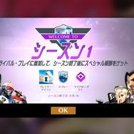 【UPDATE】PC版『オーバーウォッチ』新パッチ配信!待望の「ライバル・プレイ」追加