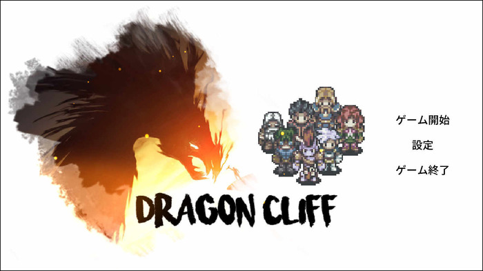 『Dragon Cliff』日本語化