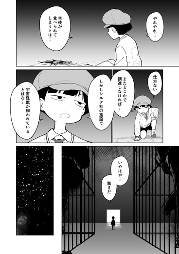 【漫画】『ULTRA BLACK SHINE 』case59「記憶」