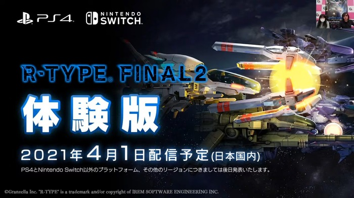 『R-TYPE FINAL 2』延期されていた体験版がPS4/スイッチ向けに4月1日配信決定