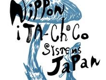 ニッポンイタチョコシステムジャパン合同会社が設立―ラショウ氏とピグミースタジオの共同出資 画像