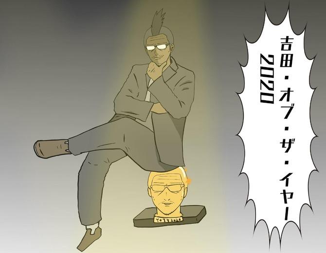 吉田・オブ・ザ・イヤー 2020」結果発表―今回も独断&偏見で最高の ...