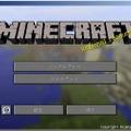 今さら聞けない『Minecraft』のはじめかた ― 登録から購入、起動までの導入編 画像