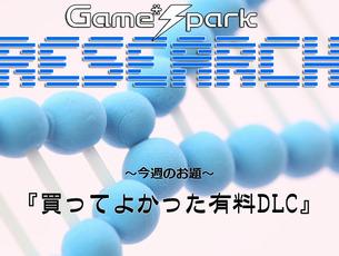 Game*Sparkリサーチ『買ってよかった有料DLC』回答受付中!