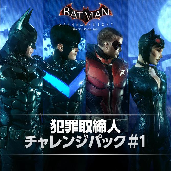 PS4『バットマン:アーカム・ナイト』に拡張現実チャレンジDLC