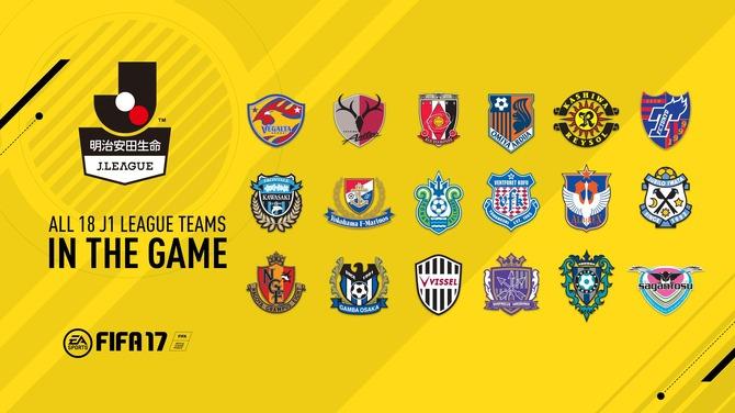 FIFA 17』に「J1リーグ全18クラ...