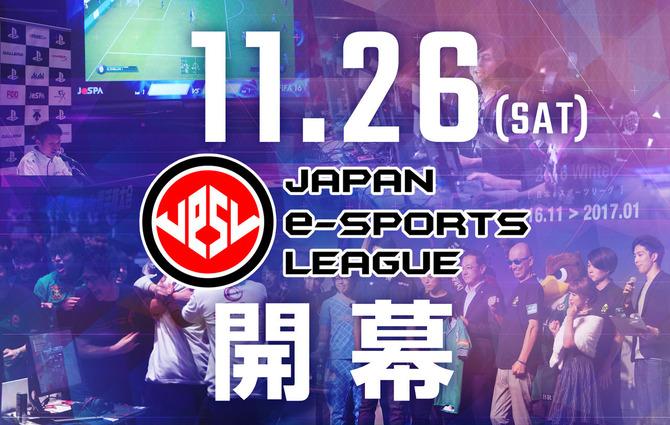 日本eスポーツリーグ」11月26日...