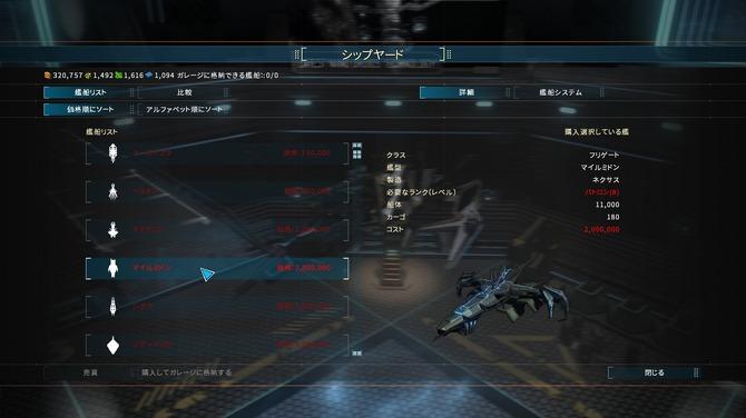 Star Space Battleship RPG
