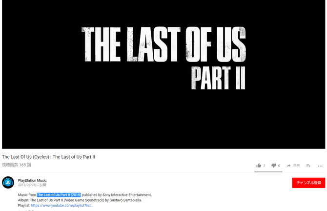 噂: 『The Last of Us Part II』...