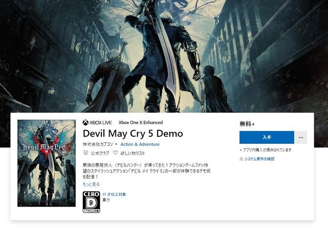 Diablo May Cry 5