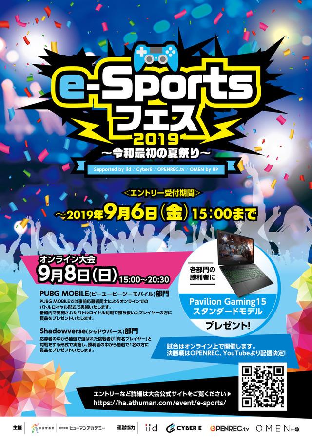 e スポーツ イベント