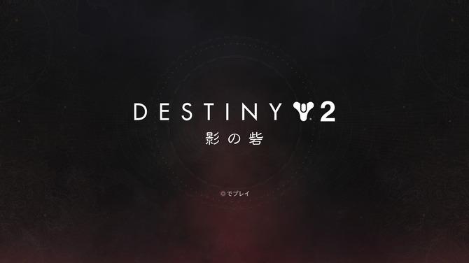 まる し destiny2 は