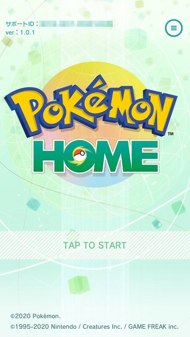 ポケバンク ポケモンホーム ポケモンバンクの上位ソフト「ポケモンHOME」発表! スマホ・スイッチ・3DS間で利用可能、スマホだけでお手軽交換も