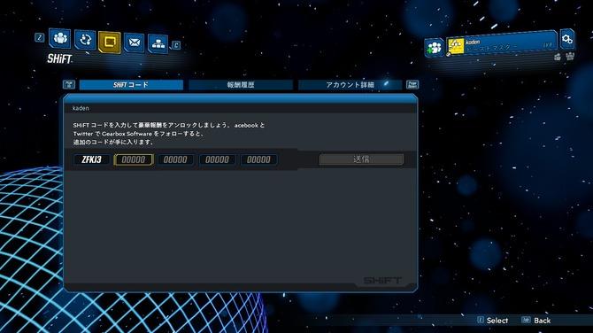 ボーダー ランズ 3 シフト コード